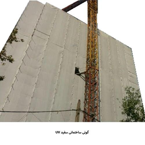 گونی-ساختمانی-سفید-uv1