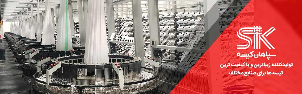 کارخانه کیسه بافی سپاهان کیسه در اصفهان