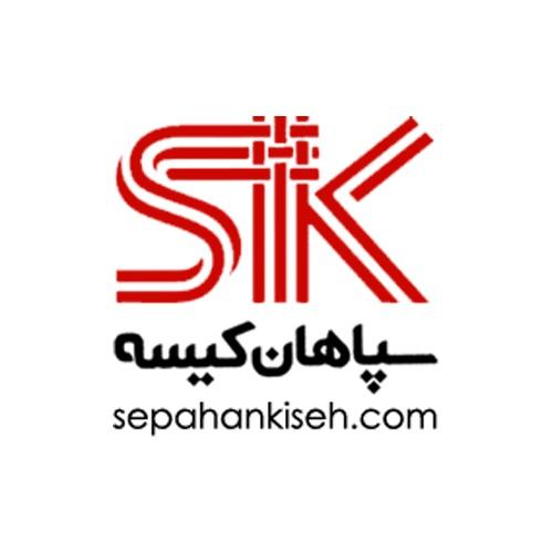 logo-sepahan-kiseh