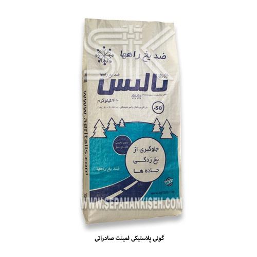 کیسه-لمینت-صادراتی5