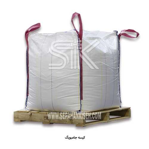 تولید کننده و فروشنده انواع کیسه جامبوبگ با مناسبترین قیمت در اصفهان
