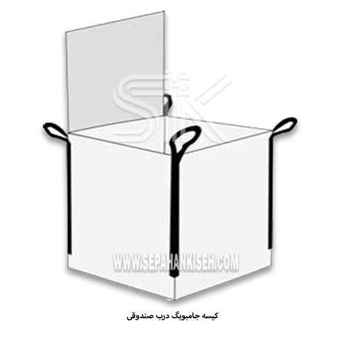 کیسه-جامبوبگ-درب-صندوقی-1