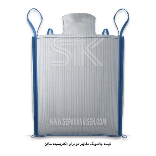 کیسه-جامبوبگ-مقاوم-در-برابر-الکتریسیته-ساکن-3