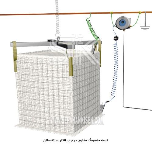 کیسه-جامبوبگ-مقاوم-در-برابر-الکتریسیته-ساکن-4