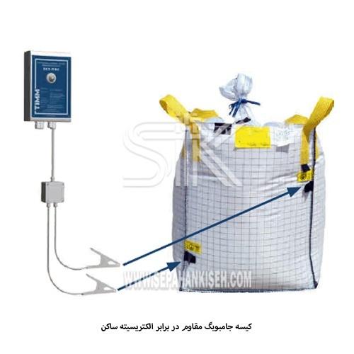کیسه-جامبوبگ-مقاوم-در-برابر-الکتریسیته-ساکن-5