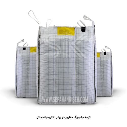 کیسه-جامبوبگ-مقاوم-در-برابر-الکتریسیته-ساکن-7