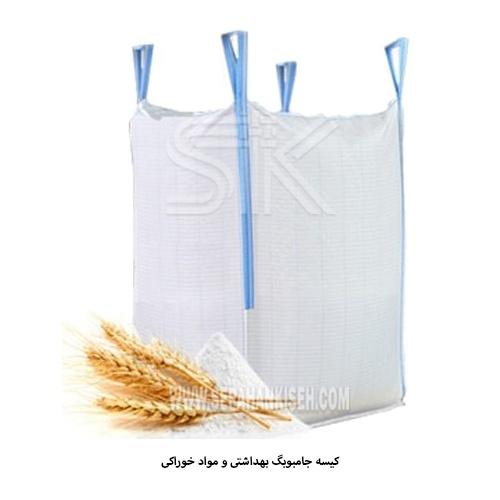 کیسه-جامبوبگ-مواد-خوراکی