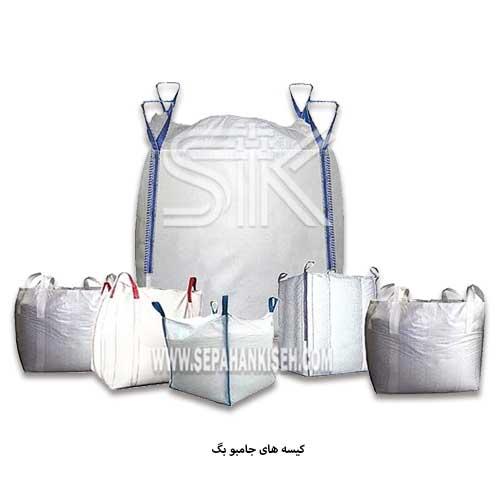 تولید کننده و فروشنده انواع کیسه گونی جامبوبگ ( کیسه بیگ بگ)